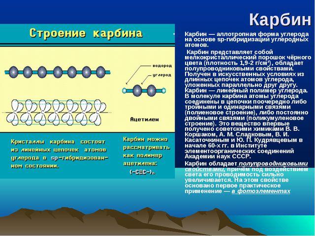 Карбин Карбин — аллотропная форма углерода на основе sp-гибридизации углеродн...