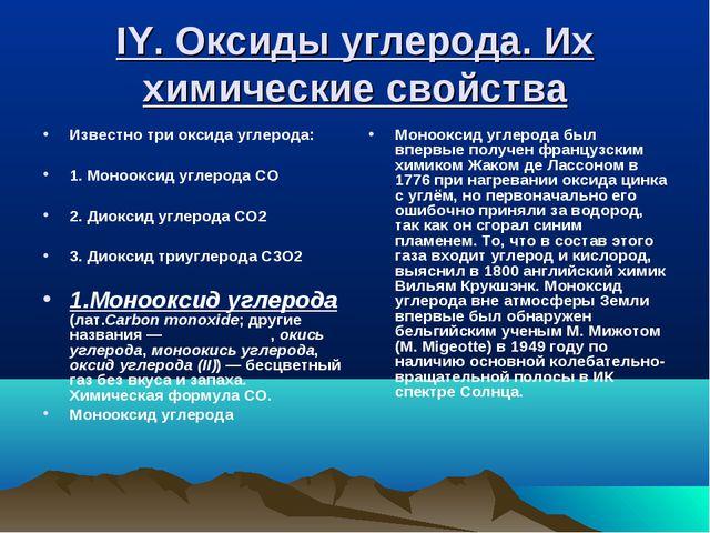 IY. Оксиды углерода. Их химические свойства Известно три оксида углерода: 1....