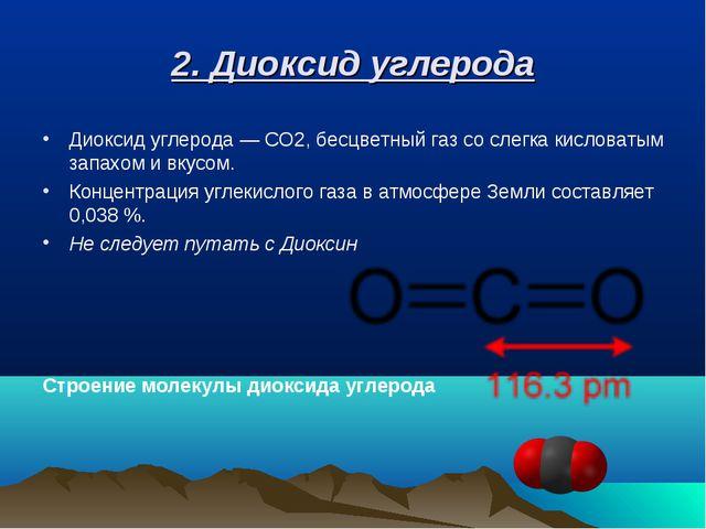 2. Диоксид углерода Диоксид углерода— CO2, бесцветный газ со слегка кисловат...