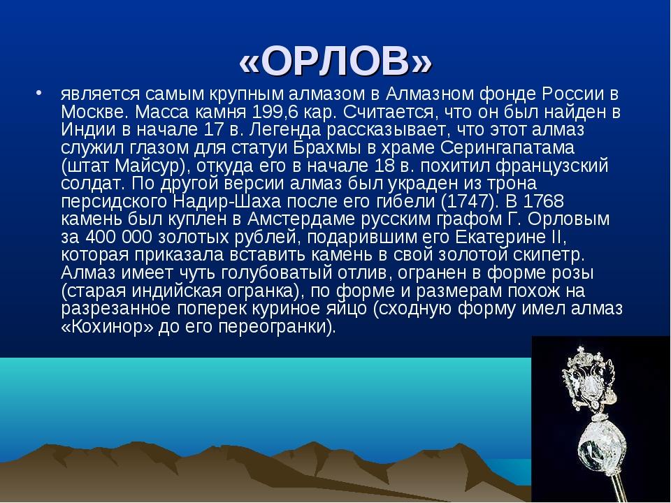 «ОРЛОВ» является самым крупным алмазом в Алмазном фонде России в Москве. Масс...