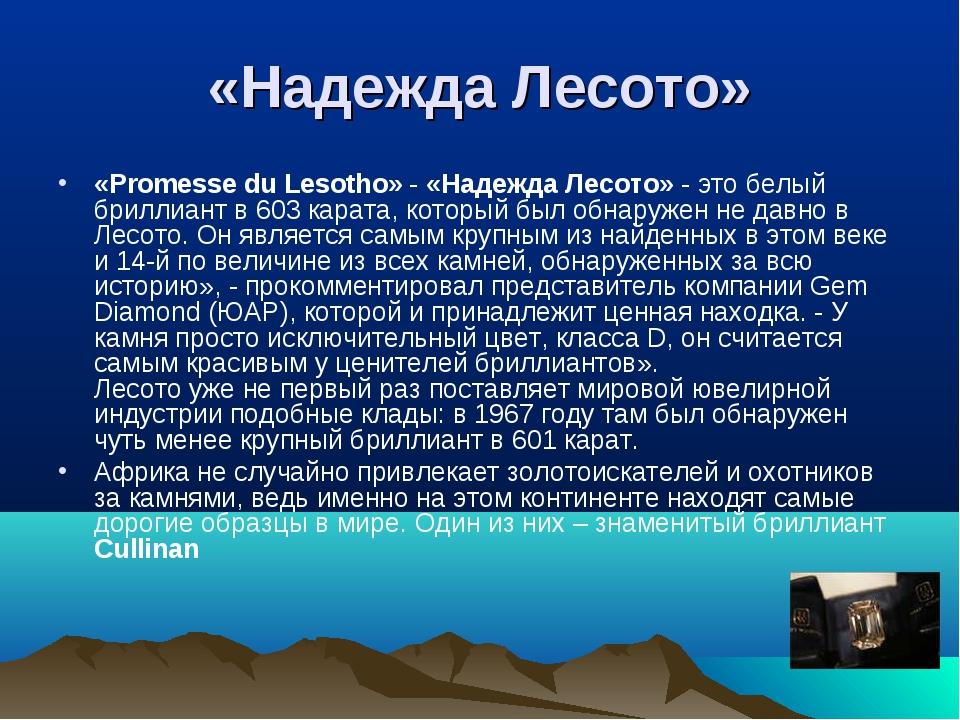 «Надежда Лесото» «Promesse du Lesotho» - «Надежда Лесото» - это белый бриллиа...
