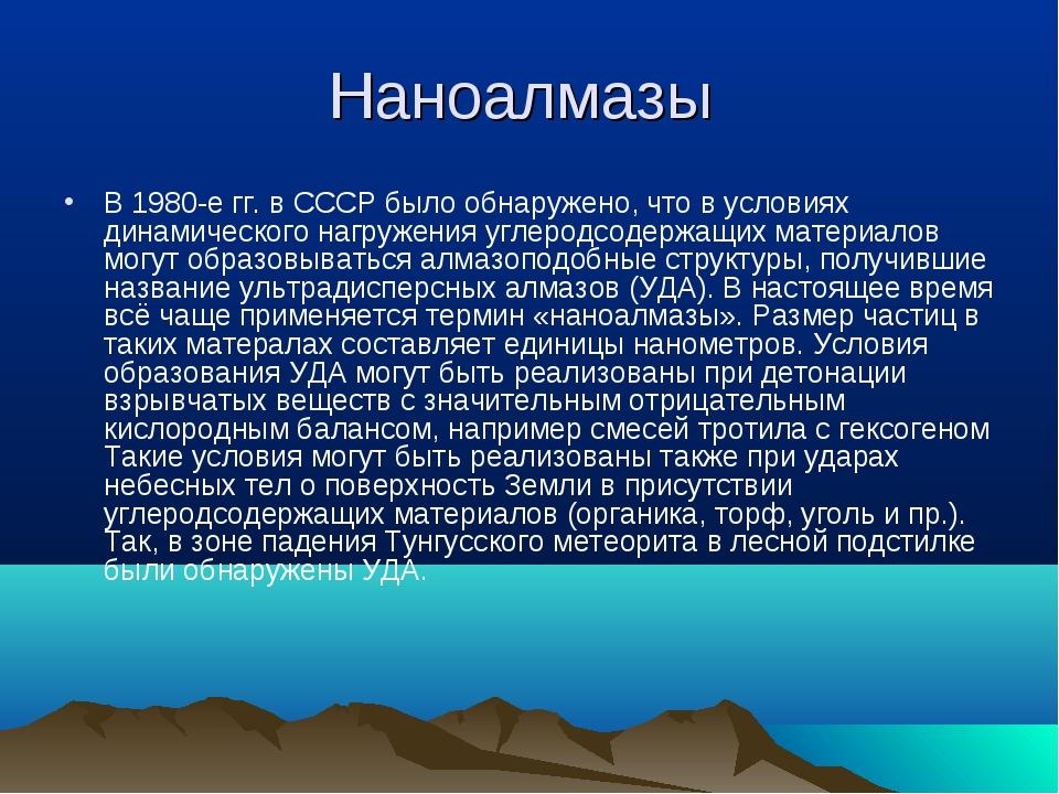 Наноалмазы В 1980-е гг. в СССР было обнаружено, что в условиях динамического...