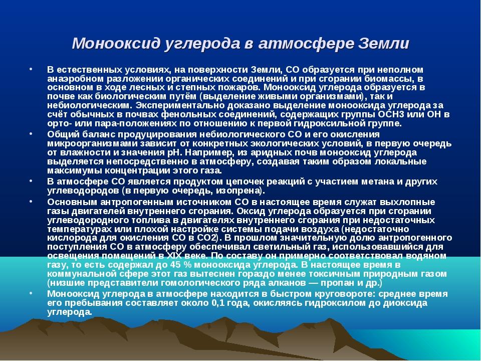 Монооксид углерода в атмосфере Земли В естественных условиях, на поверхности...