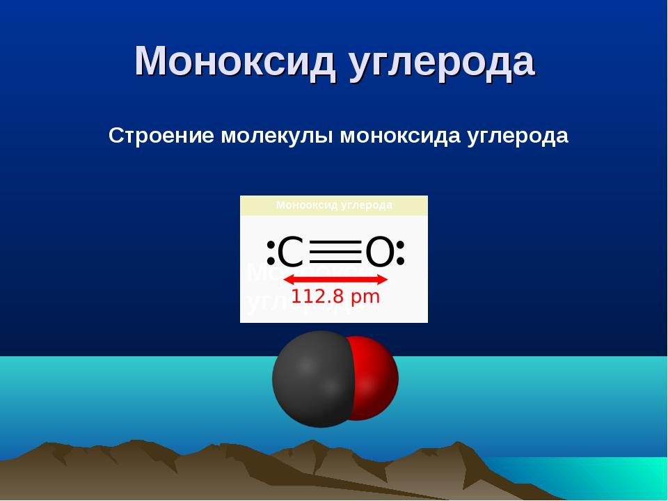 Моноксид углерода Строение молекулы моноксида углерода Монооксид углерода Мон...