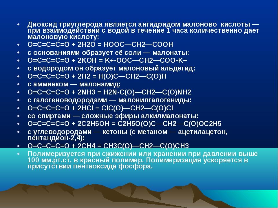 Диоксид триуглерода является ангидридом малоново кислоты— при взаимодействии...