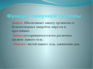 Функции иммунной системы Защита. Обеспечивает защиту организма от болезнетвор