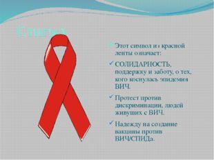 Стигма Этот символ из красной ленты означает: СОЛИДАРНОСТЬ, поддержку и забот