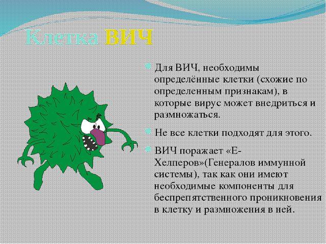 Клетка ВИЧ Для ВИЧ, необходимы определённые клетки (схожие по определенным пр...