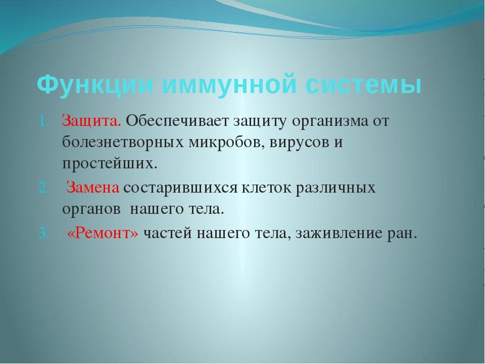 Функции иммунной системы Защита. Обеспечивает защиту организма от болезнетвор...