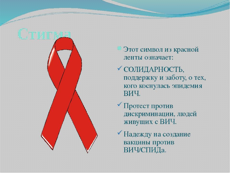 Стигма Этот символ из красной ленты означает: СОЛИДАРНОСТЬ, поддержку и забот...