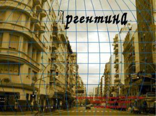 Подготовила ученица 11 класса ГБОУ №104 Санкт-Петербурга Савчук Елизавета Учи