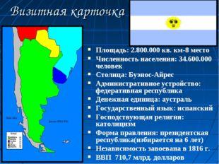 Визитная карточка Площадь: 2.800.000 кв. км-8 место Численность населения: 34