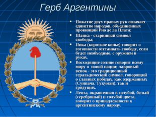 Герб Аргентины Пожатие двух правых рук означает единство народов, объединенны
