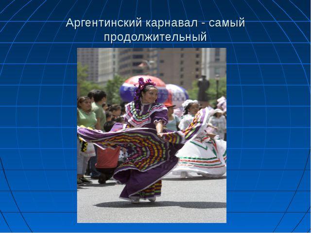 Аргентинский карнавал - самый продолжительный