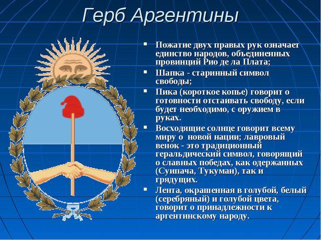 Герб Аргентины Пожатие двух правых рук означает единство народов, объединенны...