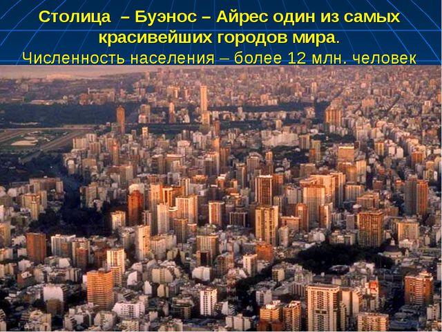 Столица – Буэнос – Айрес один из самых красивейших городов мира. Численность...