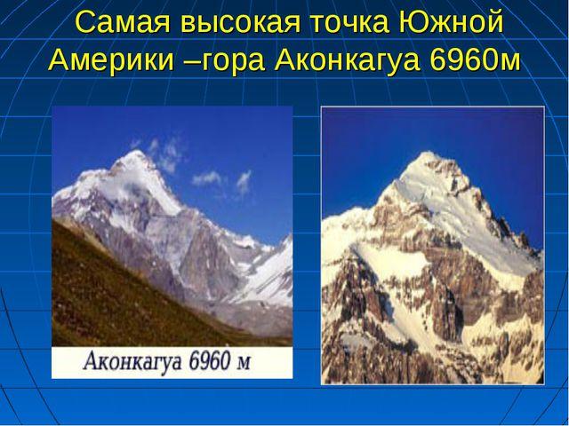 Самая высокая точка Южной Америки –гора Аконкагуа 6960м