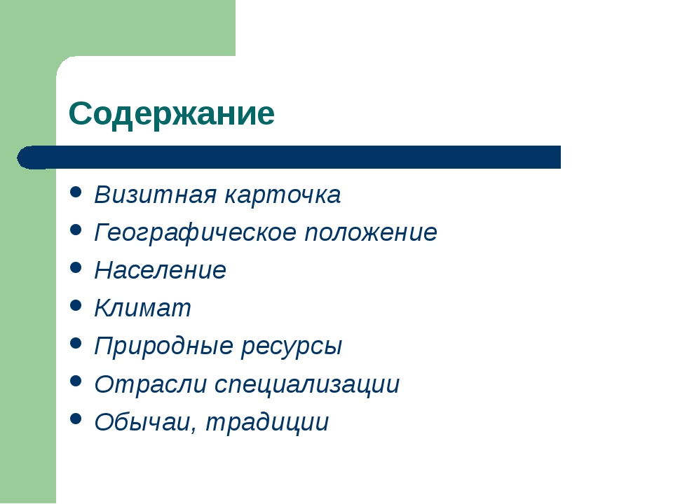 Содержание Визитная карточка Географическое положение Население Климат Природ...