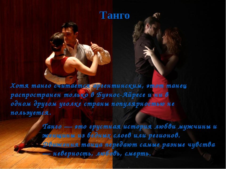 Танго Хотя танго считается аргентинским, этот танец распространен только в Бу...