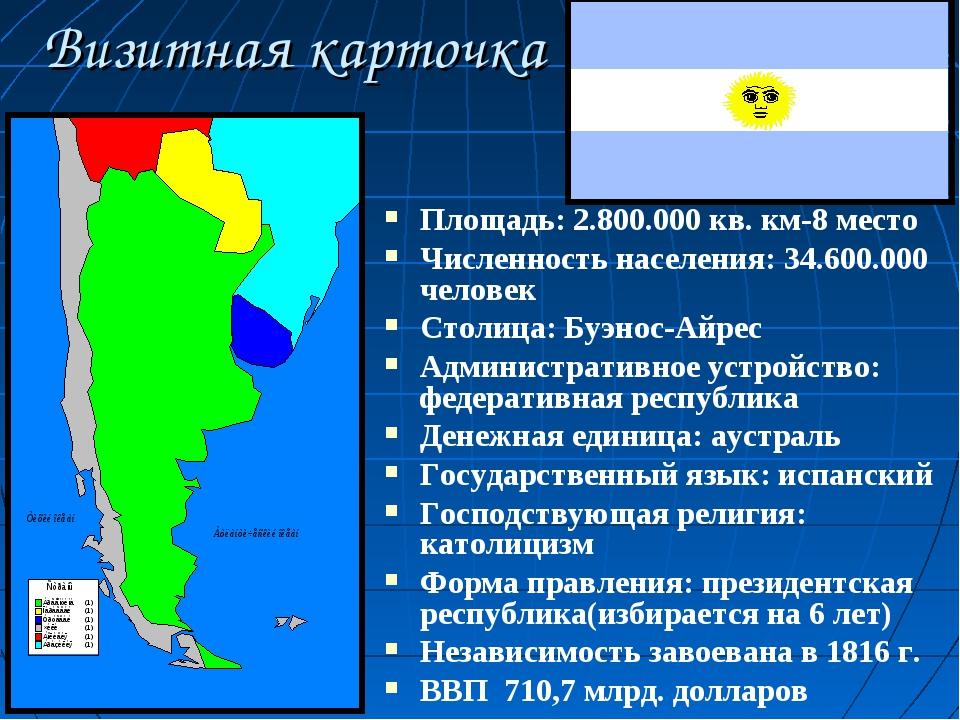 Визитная карточка Площадь: 2.800.000 кв. км-8 место Численность населения: 34...