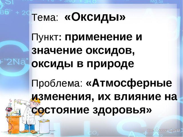 Тема: «Оксиды» Пункт: применение и значение оксидов, оксиды в природе Проблем...