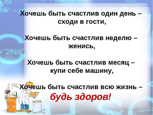 Хочешь быть счастлив один день – сходи в гости, Хочешь быть счастлив неделю –...