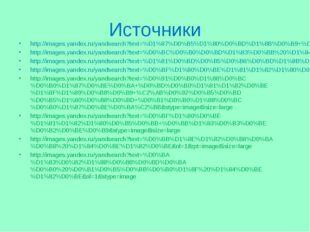 Источники http://images.yandex.ru/yandsearch?text=%D1%87%D0%B5%D1%80%D0%BD%D1