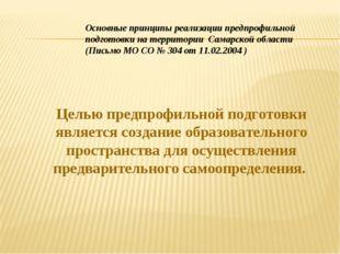 Основные принципы реализации предпрофильной подготовки на территории Самарско