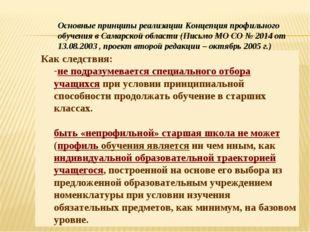 Основные принципы реализации Концепция профильного обучения в Самарской облас