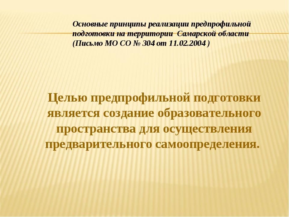 Основные принципы реализации предпрофильной подготовки на территории Самарско...