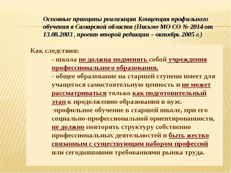 Основные принципы реализации Концепция профильного обучения в Самарской облас...