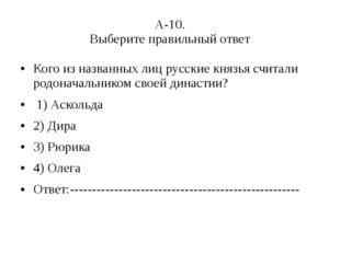 А-10. Выберите правильный ответ Кого из названных лиц русские князья считали