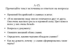 А-15. Прочитайте текст источника и ответьте на вопросы Прокопий Кесарийский о