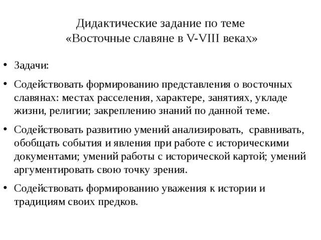 Дидактические задание по теме «Восточные славяне в V-VIII веках» Задачи: Соде...