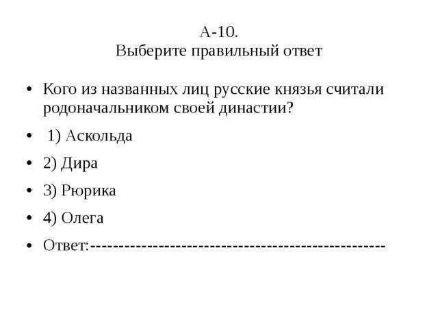 А-10. Выберите правильный ответ Кого из названных лиц русские князья считали...