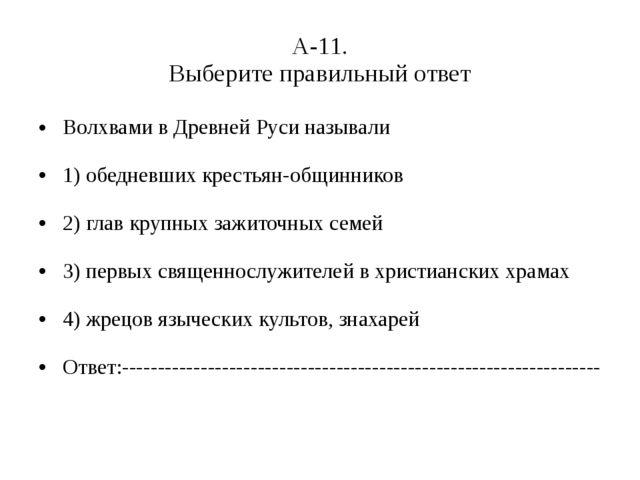 А-11. Выберите правильный ответ Волхвами в Древней Руси называли 1) обедневши...