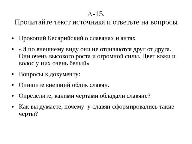 А-15. Прочитайте текст источника и ответьте на вопросы Прокопий Кесарийский о...