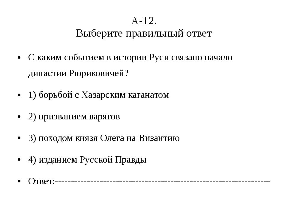 А-12. Выберите правильный ответ С каким событием в истории Руси связано начал...