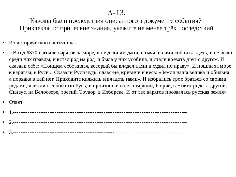 А-13. Каковы были последствия описанного в документе события? Привлекая истор...