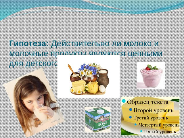 Гипотеза: Действительно ли молоко и молочные продукты являются ценными для де...