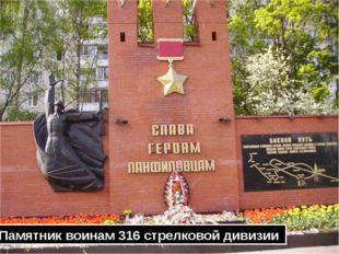 Памятник воинам 316 стрелковой дивизии