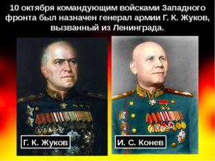 10 октября командующим войсками Западного фронта был назначен генерал армии Г