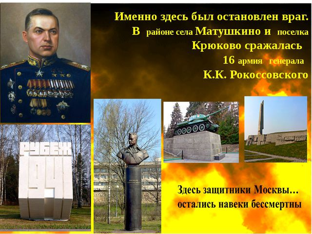 Именно здесь был остановлен враг. В районе села Матушкино и поселка Крюково с...