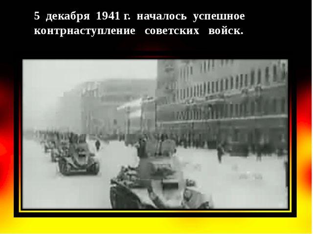 5 декабря 1941 г. началось успешное контрнаступление советских войск.