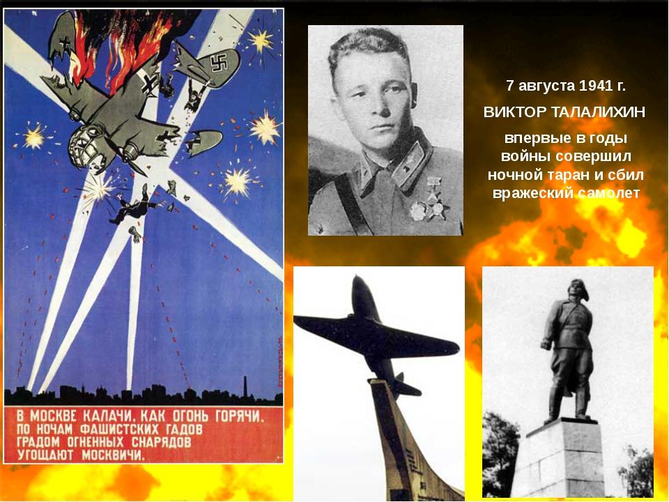 7 августа 1941 г. ВИКТОР ТАЛАЛИХИН впервые в годы войны совершил ночной таран...