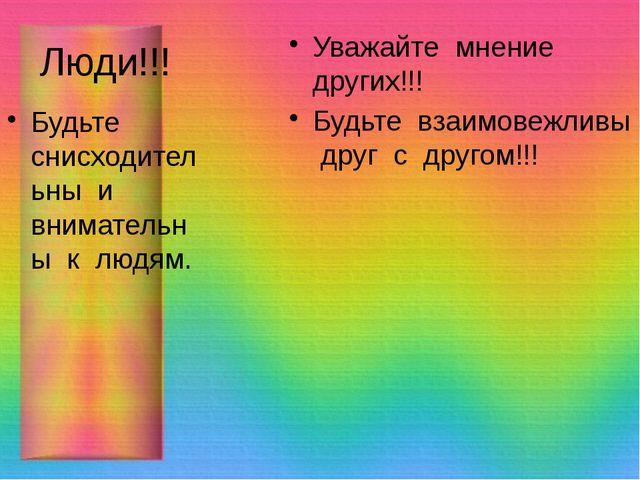Люди!!! Уважайте мнение других!!! Будьте взаимовежливы друг с другом!!! Будьт...