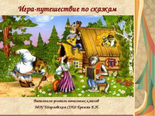 Игра-путешествие по сказкам Выполнила учитель начальных классов МОУ Шарловска