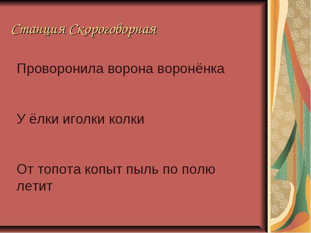 Станция Скороговорная Проворонила ворона воронёнка У ёлки иголки колки От топ...