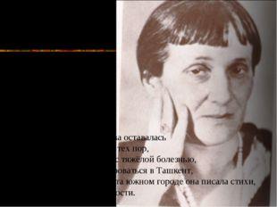 В годы войны Анна Ахматова оставалась в блокадном Ленинграде до тех пор, пок
