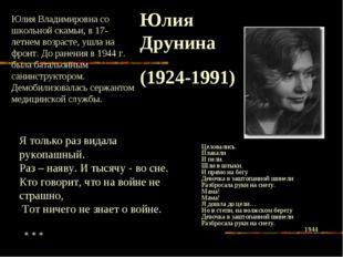 Юлия Друнина (1924-1991) Юлия Владимировна со школьной скамьи, в 17-летнем во